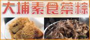 大埔素食菜粽 • 台灣新聞日報推薦優良店家