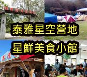 泰雅星空營地 • 星鮮美食小館 • 台灣新聞日報評鑑全國百大名店