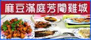 麻豆滿庭芳閹雞 • 滿庭芳古早味滴雞精 • 麻豆的太監雞 • 滿庭芳閹雞城
