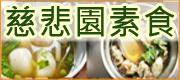 慈悲園素食 • 台灣新聞日報推薦優良店家