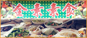 全素素食 • 台灣新聞日報推薦優良店家