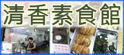 清香素食館 • 台灣新聞日報推薦優良店家
