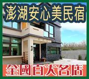 澎湖安心美民宿 • 台灣新聞日報評鑑全國百大名店