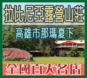 拉比尼亞露營山莊 • 台灣新聞日報評鑑全國百大名店