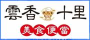 雲香十里美食便當 • 台灣新聞日報推薦優良店家