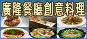 廣隆餐廳複合式飯、麵館 • 溫州大餛飩 • 桃園平鎮廣隆麵食
