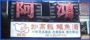 阿鴻知高飯小吃店