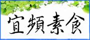 宜頻素食 • 台灣新聞日報推薦優良店家