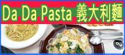 Da Da Pasta 義大利麵