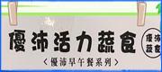 優沛活力蔬食 • 台灣新聞日報推薦優良店家