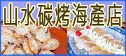 高雄茄萣區 • 山水碳烤海產店