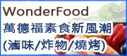WonderFood萬德福素食新風潮  (滷味/炸物/燒烤) • 台灣新聞日報推薦優良店家