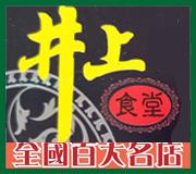 金門井上食堂 • 台灣新聞日報評鑑全國百大名店