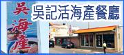 桃園市大園區 • 吳記活海產餐廳