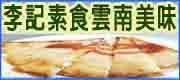 李記素食雲南美味 • 台灣新聞日報推薦優良店家