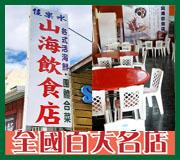 佳樂水-山海飲食店 •港口吊橋停車場對面 •各式活海鮮 • 團體合菜