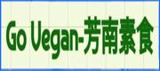 Go Vegan 芳南素食 • 台灣新聞日報推薦優良店家