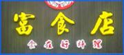台南市中西區 • 富食店-海鮮粥肉燥飯
