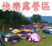快樂露營區 • 台灣新聞日報評鑑優良店家