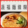 蔬福麵線糊