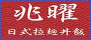 兆曜日式拉麵丼飯 • 台灣新聞日報推薦優良店家