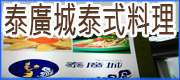 泰廣城泰式料理 • 台灣新聞日報推薦優良店家