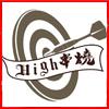 High 串燒