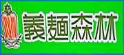 義麵森林(埔里店)