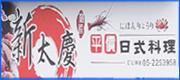 新太慶平價日式料理 • 嘉義市東區吳鳳南路 • 驚喜連連 • 平價美味