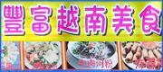 豐富越南美食