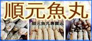 順元魚丸甜不辣專賣店• 便當適用配菜(炸物) • 零售 • 批發 • 台南市永康中華路 • 兵仔市場裡面第二排