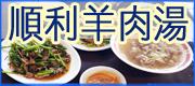 順利羊肉湯 • 桃園 • 龍潭 • 順利羊肉湯 • 道地羊肉料理