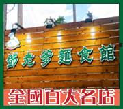 鄧老爹麵食館 • 台灣新聞日報評鑑全國百大名店