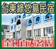 台東綠悠島民宿 • 台灣新聞日報評鑑全國百大名店