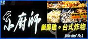 小廚師鹹酥雞~台式炸物