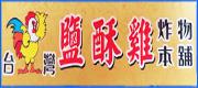 台灣鹹酥雞~炸物本舖