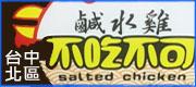 不吃不可鹹水雞-台中北區