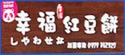 桃城幸福紅豆餅嘉義(民雄店)
