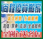 尚程優質搬家 • 台灣新聞日報評鑑全國百大名店