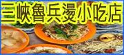 三峽魯兵燙小吃店 • 親切服務俗又大碗 • 三峽早餐好選擇 • 三峽在地日常美味 • 各式小菜 • 餛飩湯 • 魯肉飯 • 榨菜肉絲麵 • 粄條 • 鍋燒雞絲麵 • 三峽魯兵燙小吃店