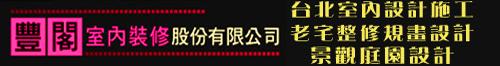 台北室內設計 • 新竹舊屋翻新 • 景觀庭園設計 • 豐閣室內裝修 • 老宅整修 • 房屋修繕 • 台灣新聞日報強力推薦