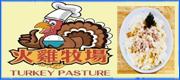 火雞牧場-火雞肉飯專賣店