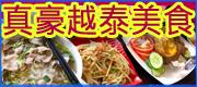 新北市板橋區 • 真豪越泰美食 • 台灣新聞日報推薦優良店家