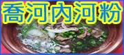 喬河內河粉 • 台南新市公有市場 • 喬河內河粉 • 牛肉河粉、炸春捲 • 市場內的美味
