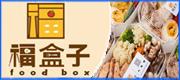 福盒子foodbox野餐健康餐盒