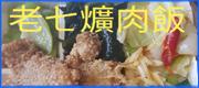 老七爌肉飯
