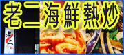 屏東縣東港鎮 • 老二海鮮熱炒 • 台灣新聞日報推薦優良店家