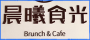 晨曦食光Brunch&Cafe