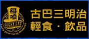 福嗑Lucky Eat古巴三明治