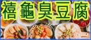 禧龜臭豆腐